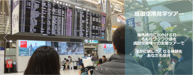 -NARITAに恋する3HOURS-     きっともっと成田空港が好きになる♪ 『成田空港見学ツアー』