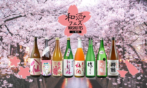 [25 Mar ONLY]  Ohanami with 100 different types of sake! (Meguro)
