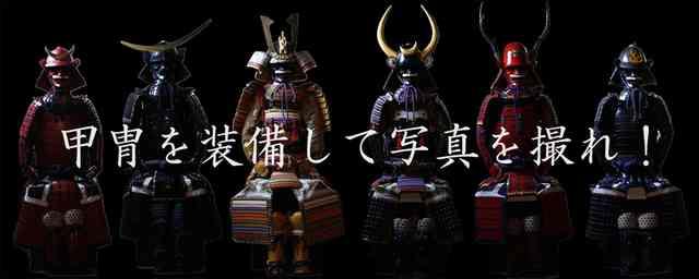【3/30】本物の兜・鎧を付けて連写!『甲冑撮影体験コース』