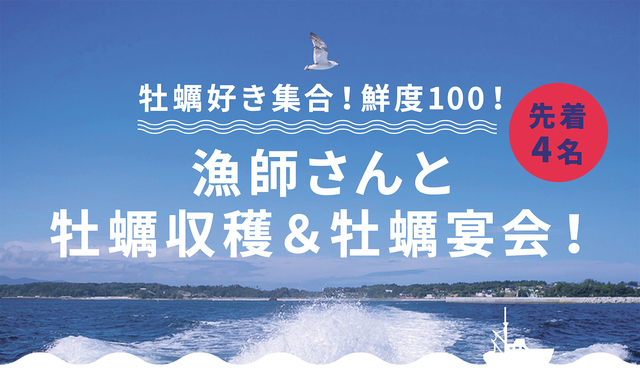 【17 MAR】First come, first serve (4 people)! Oyster harvest and oyster party with the oystermen!!
