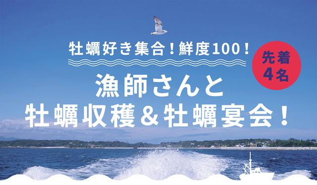 【終了】先着4名!「牡蠣好き集合!鮮度100%!漁師さんと牡蠣収穫&牡蠣宴会」